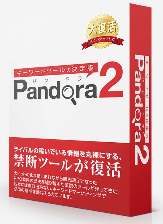 Pandora2(パンドラ2)というキーワードツールが買いだ!【特典付き】 使い方と本音